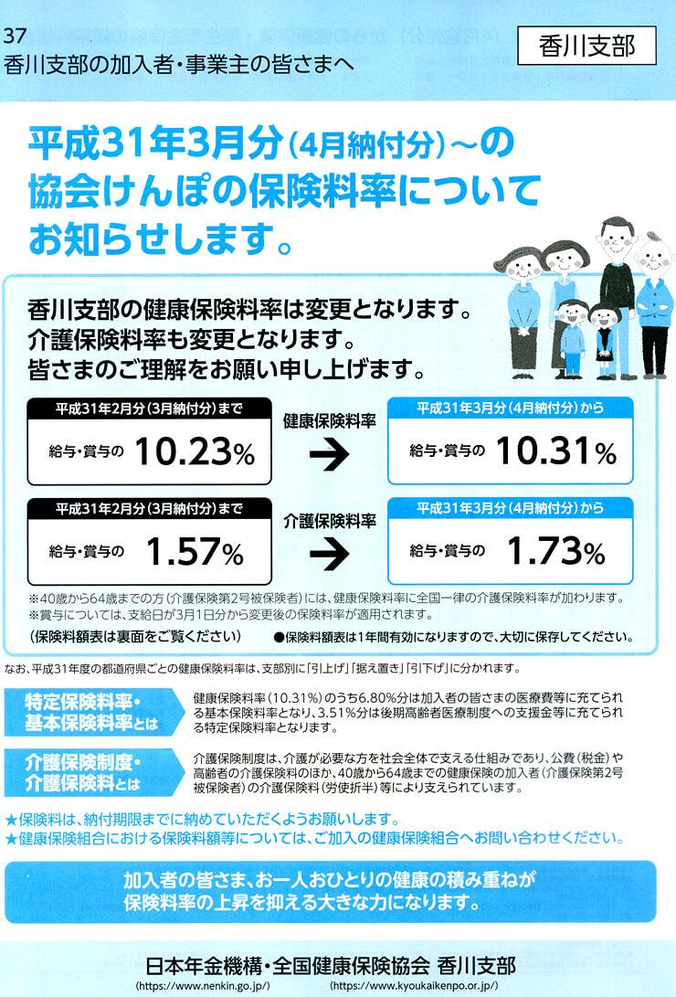 保険 料率 社会