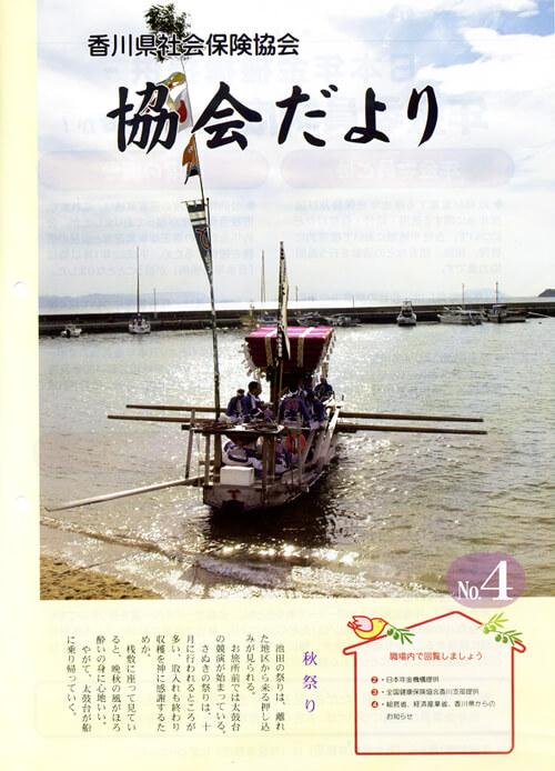 2011年10月 No.4