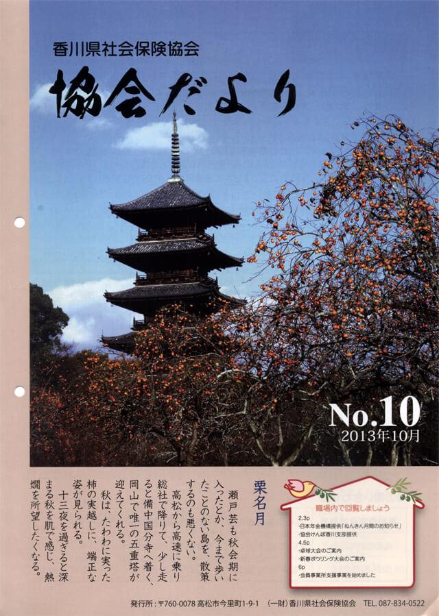 2013年10月 No.10