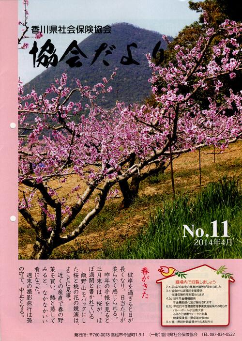 2014年4月 No.11
