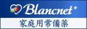 家庭用常備薬Blancnet