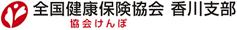 全国健康保険協会 香川支部